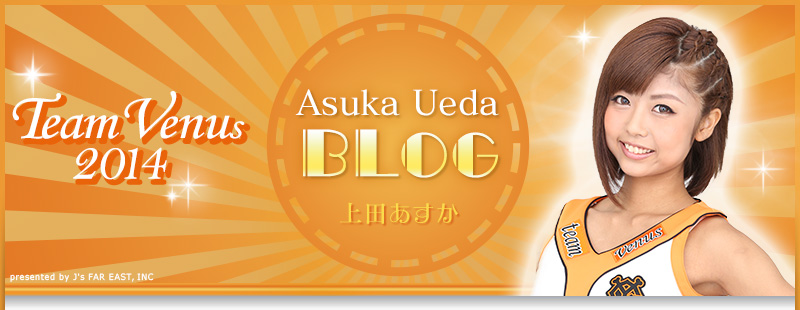 2014 team venus 上田あすか ブログ